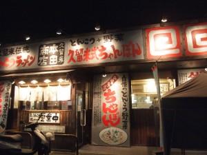 久留米ラーメン 本田商店