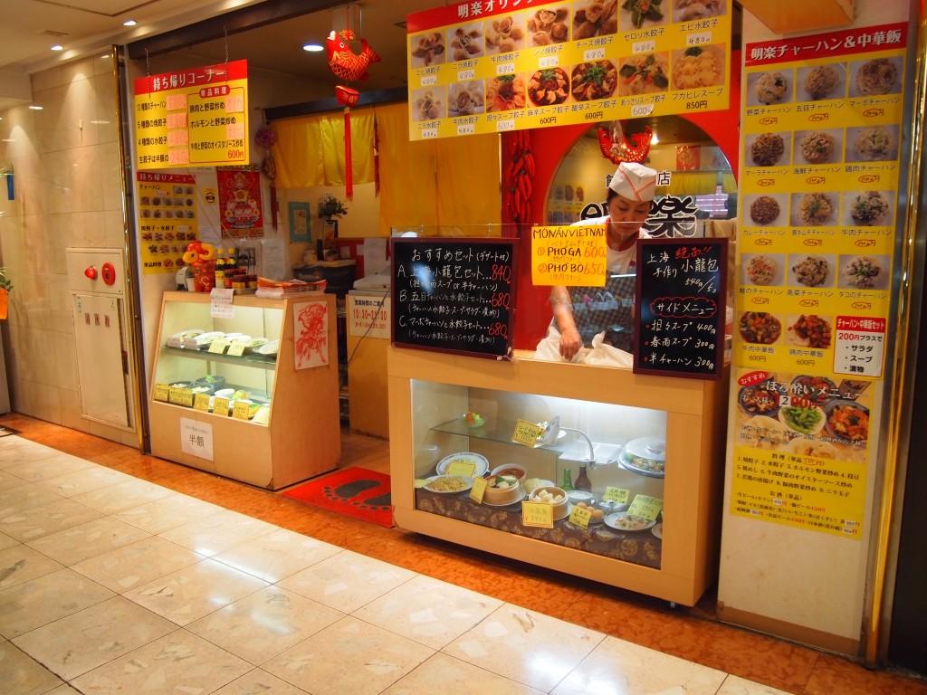 餃子専門店明楽