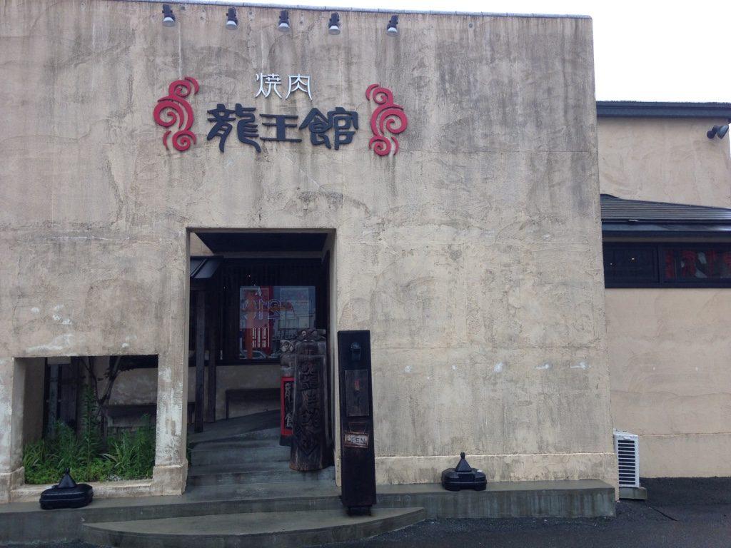 龍王館の外観