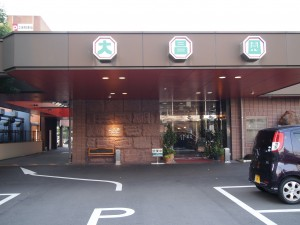 大昌園の玄関