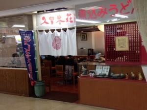 久留米荘岩田屋新館店