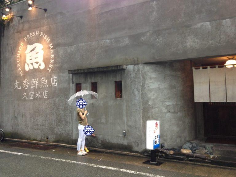 丸秀鮮魚店