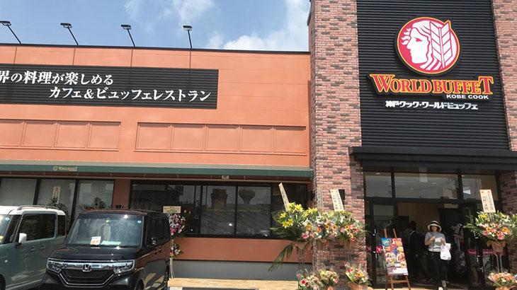 神戸クック・ワールドビュッフェ久留米店