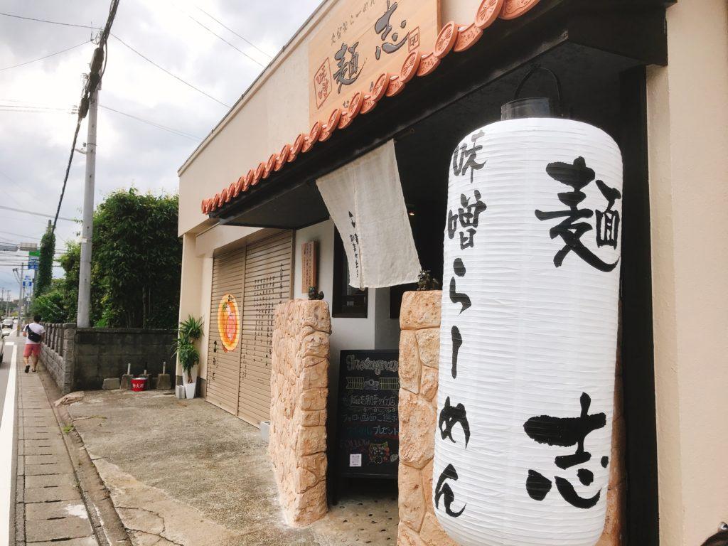 麺志朝妻ヶ丘店の外観